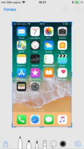 быстрое редактирование скриншота экрана Айфона