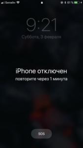 Как отформатировать iPhone если забыл пароль блокировки