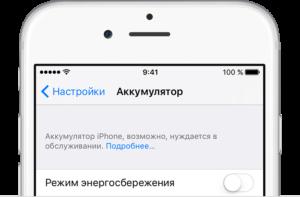 iPhone 11/X(s/r)/8/7/6 неправильно показывает заряд батареи
