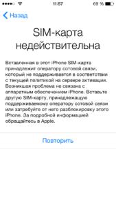 iPhone 11/X(s/r)/8/7/6 не удалось активировать - ошибка...