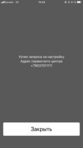 iPhone 11/X(s/r)/8/7/6 не принимает СМС или не отправляет (не доставлено)