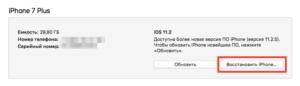 iPhone 11/X(s/r)/8/7/6 неправильно определяет (показывает) местоположение (геолокацию)