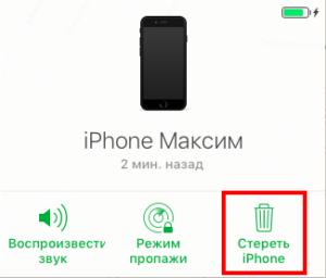 Как отформатировать iPhone 11/X(s/r)/8/7/6, если ...