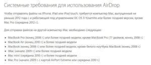iPhone не видит MacBook или iMac через AirDrop