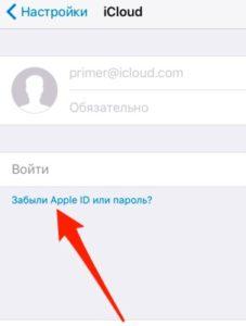 Забыл пароль iСloud