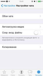 iPhone 11/X(s/r)/8/7/6 не сохраняет фотографии в Фотопленку или из мессенджеров