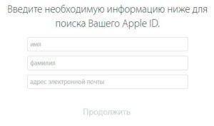 Забыл пароль iСloud или Apple ID - что делать и как восстановить