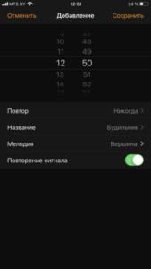 На iPhone 11/X(s/r)/8/7/6 не работает будильник