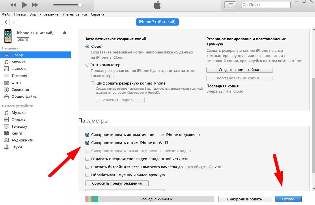 iPhone не синхронизируется с iTunes на компьютере по WiFi