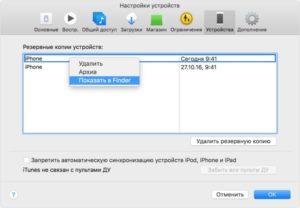 Как удалить ненужные резервные копии (бэкапы) iPhone из iTunes