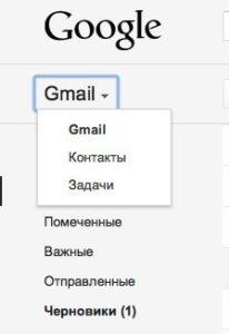 Как перенести контакты из Google Gmail в iCloud