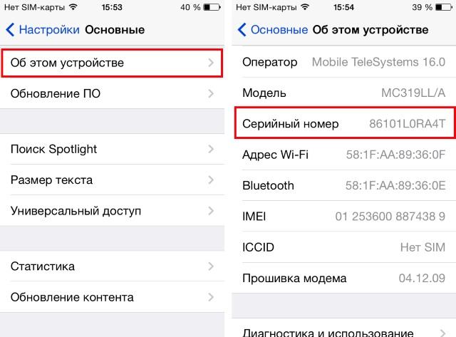 Как проверить статус гарантии iPhone и iPad