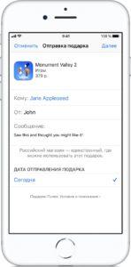 Как подарить приложение/игру в App Store с iPhone и с компьютера