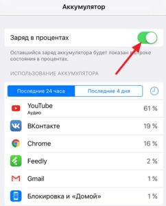 Как на iPhone X сделать заряд в процентах