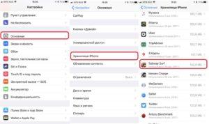 Как освободить место на iPhone 11/X(s/r)/8/7/6 и iPad