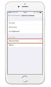 Как на iPhone 11/X(s/r)/8/7/6 заблокировать неизвестный номер