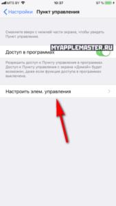 Как записать видео с экрана iPhone 11/X(s/r)/8/7/6