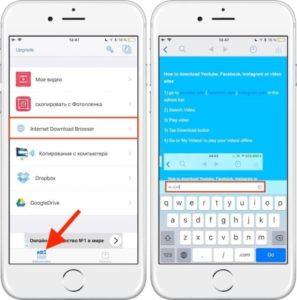 Как скачать видео из ВКонтакте на iPhone