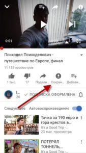 Как скачать видео с YouTube на iPhone