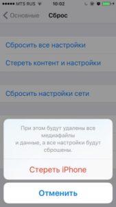 Приложение на iPhone 11/X(s/r)/8/7/6 зависло во время загрузки или обновления