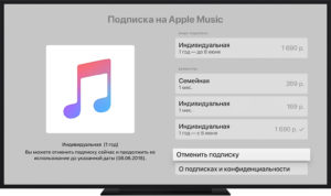 Как отменить подписку на Apple Music