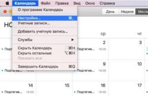 Как на iPhone 11/X(s/r)/8/7/6 включить напоминания о днях рождения