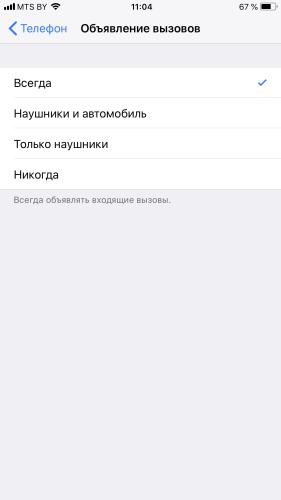 Как настроить iPhone произносить имя звонящего