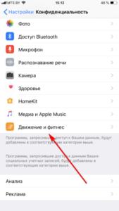 Как на iPhone включить встроенный шагомер