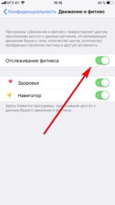 Как на iPhone 11/X(s/r)/8/7/6 включить встроенный шагомер