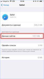 Как очистить кеш на iPhone 11/X(s/r)/8/7/6