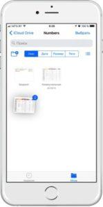Файловый менеджер для iPhone - обзор популярных