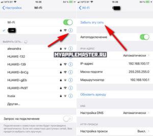 На iPhone 11/X(s/r)/8/7/6 не работает WiFi - список причин
