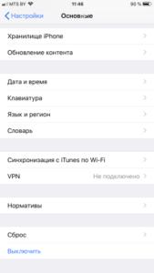 На iPhone не работает VPN