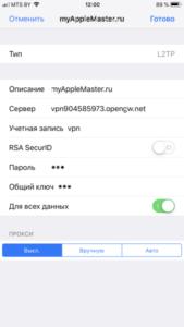 На iPhone не работает VPN - настройка и лучшие приложения