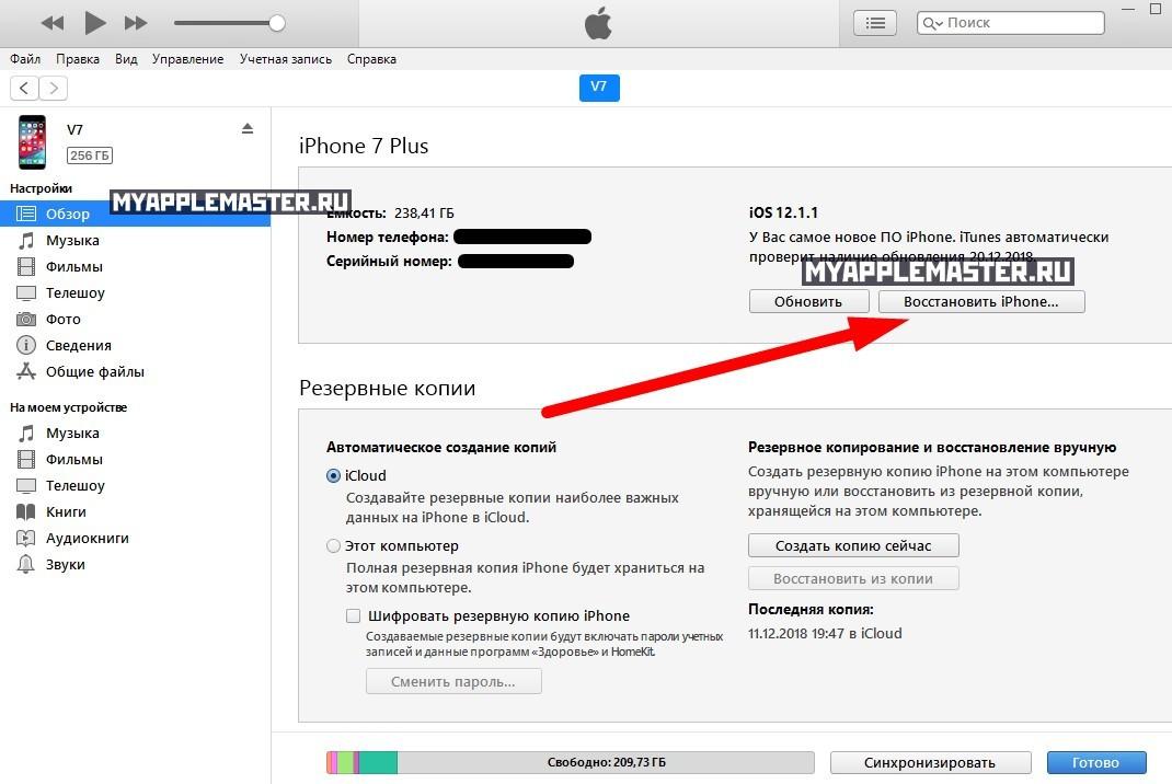 На iPhone не разблокируется экран при вводе кода