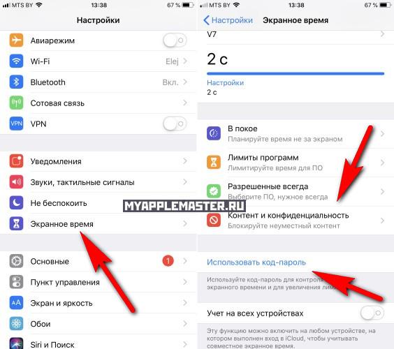 Как на iPhone поставить пароль на приложения