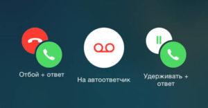 Как на iPhone включить вторую линию