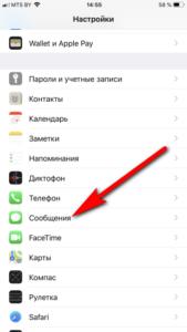 СМС удаляются сами на iPhone