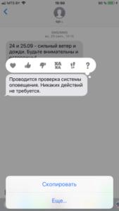 Как в iPhone архивировать СМС (сохранять)
