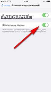 Как на iPhone включить вспышку при звонке или СМС