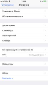 Как на iPhone восстановить удаленные СМС