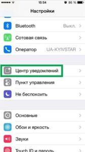 Как на iPhone отписаться от Push-уведомлений