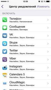 Как на iPhone 11/X(s/r)/8/7/6 отписаться от Push-уведомлений